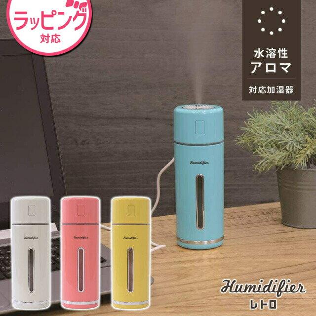 加湿器は見た目で選ぶ!大人気レトロデザインの加湿器 サイズや機能ものサムネイル画像