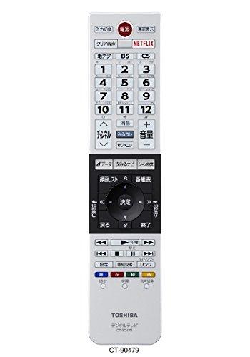 【徹底解説】東芝のテレビリモコンが効かない! 対処法・純正リモコン・代用アプリのサムネイル画像