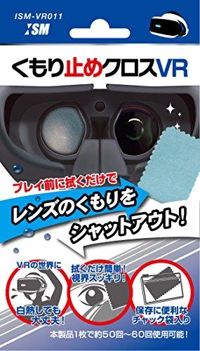 【徹底解説】人気の防水機能付きVRゴーグル お風呂場でも使える?のサムネイル画像