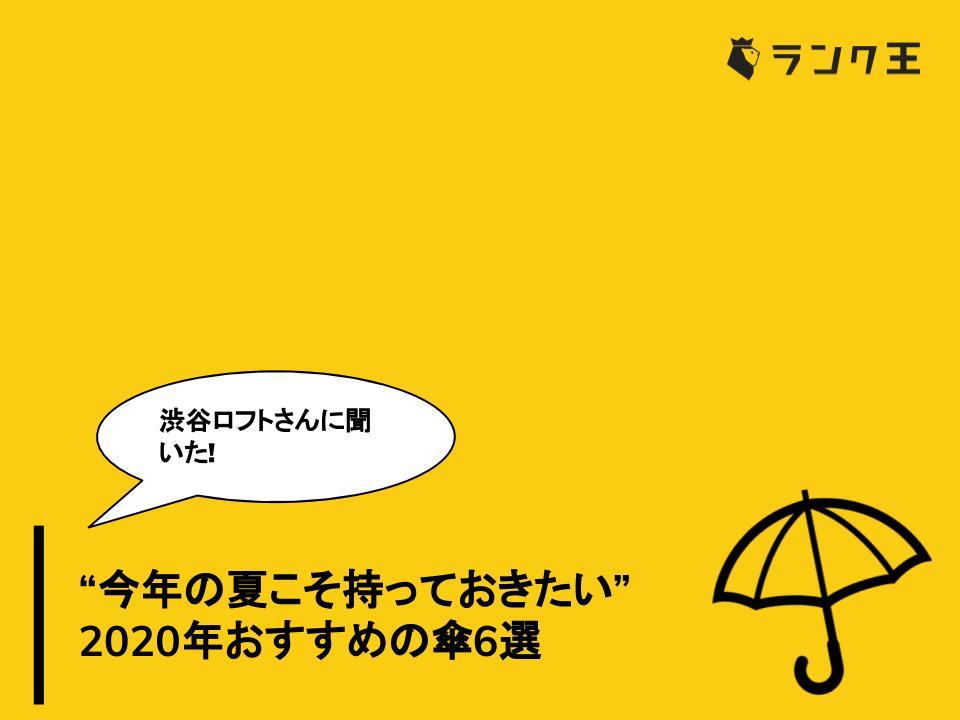 【ランク王×渋谷ロフト】今夏は日傘でソーシャルディスタンス?渋谷ロフトさんに聞くトレンド傘事情のサムネイル画像